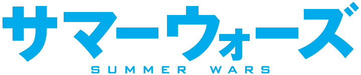 Summer_wars_logo