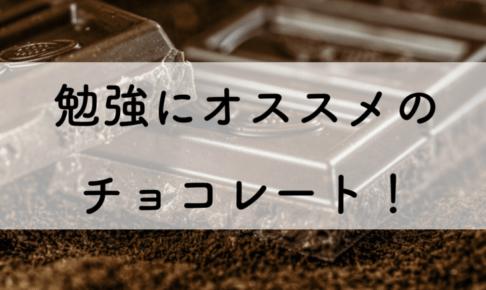 choko-titleimage