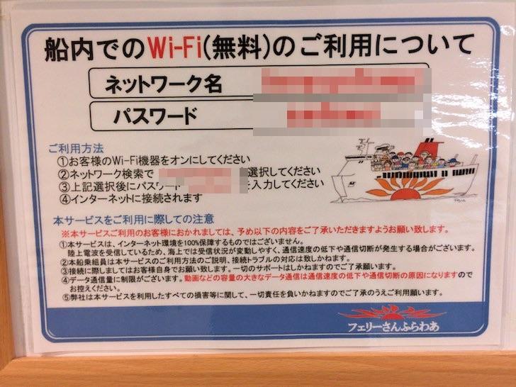 ferry-wifi