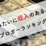 income-titleimage