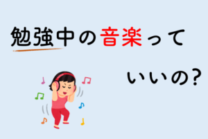 study-music-titleimage