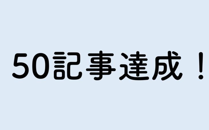 50kizi-titleimage