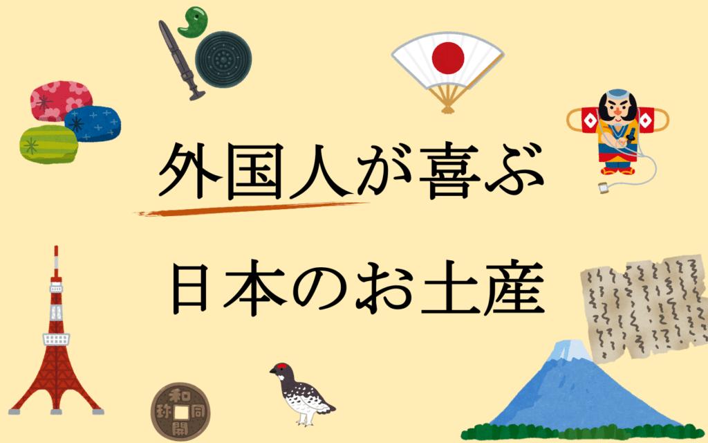 gaikokuzin-omiyage-titleimage