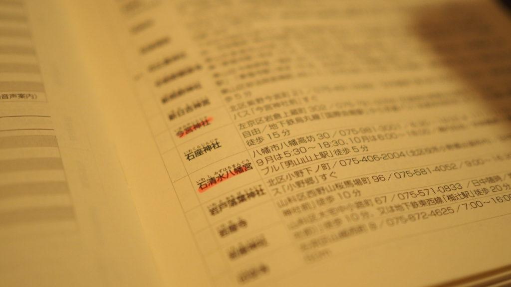 kyoto-handbook5