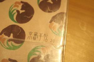 kyoto-handbook4