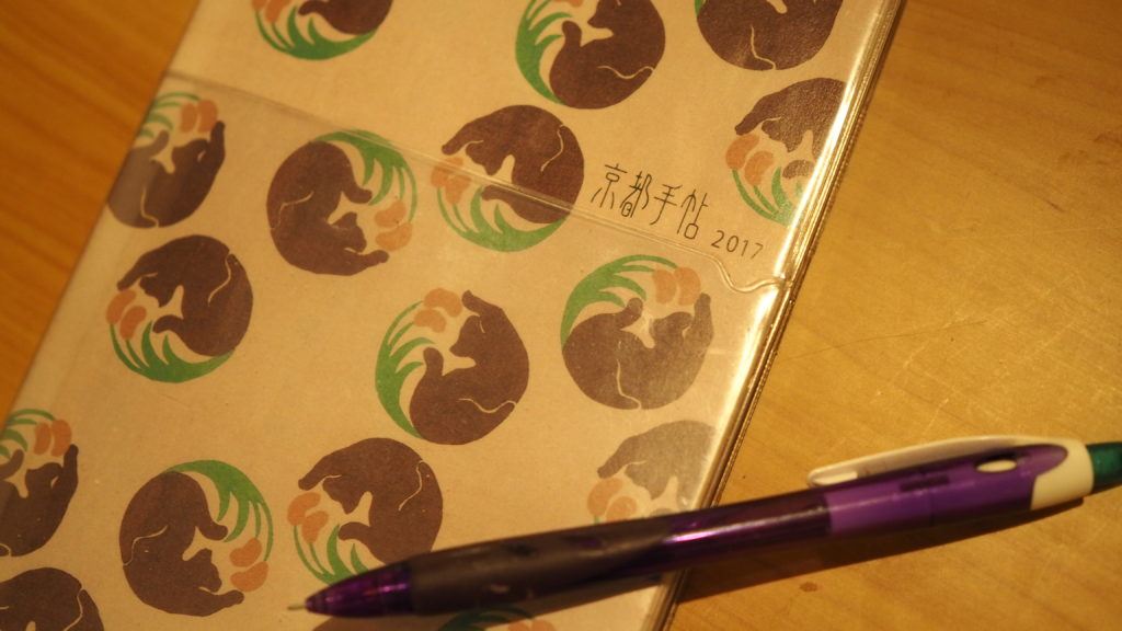 kyoto-handbook3