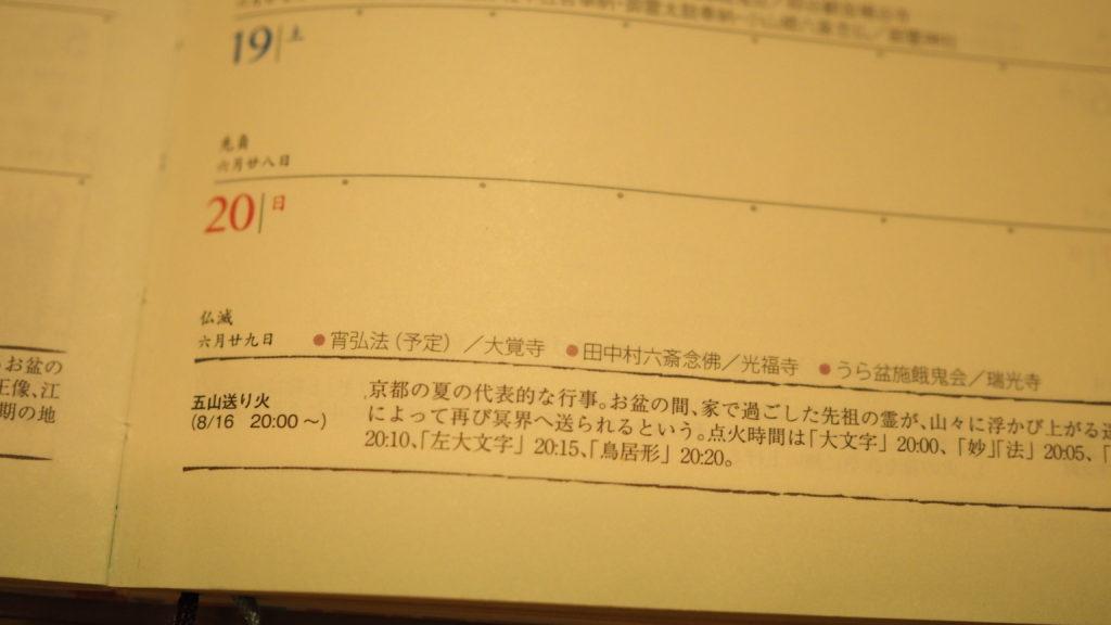 kyoto-handbook2
