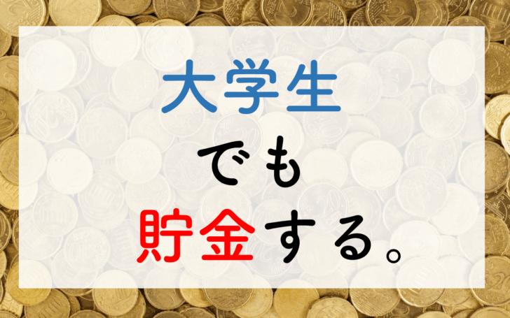 daigakusei-titleiamge