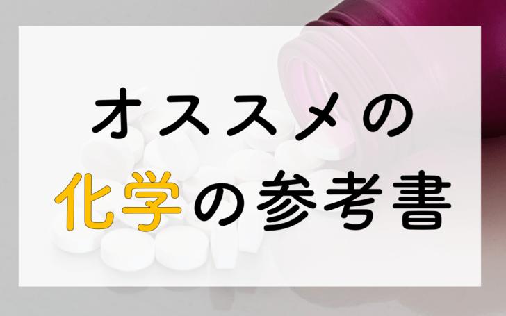 kagaku-titleimage