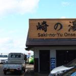 sakinoyu