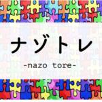 nazo-titileimage