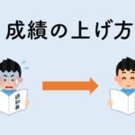 seiseki-titleimage