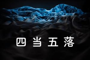 yonto-titleimage