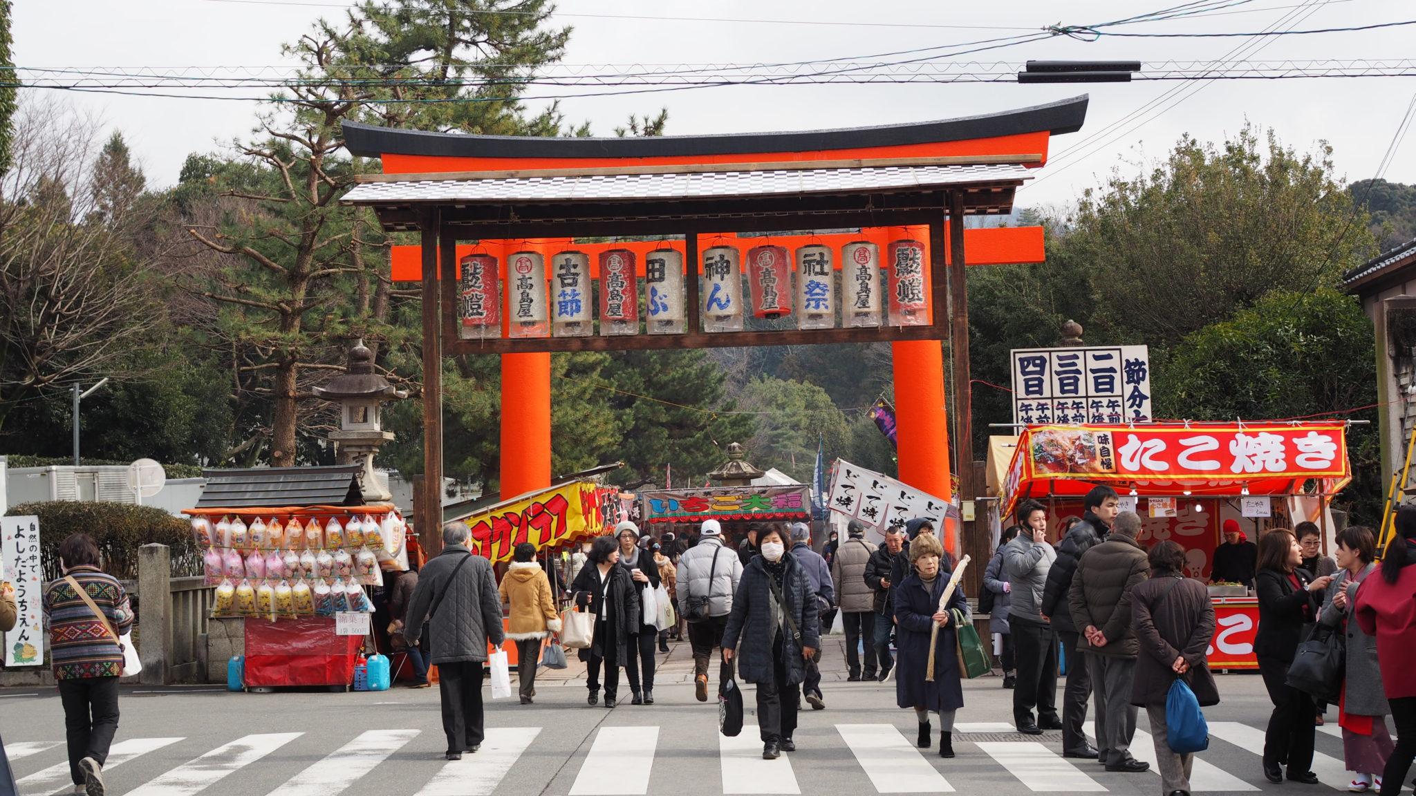 節分 吉田 2021 神社