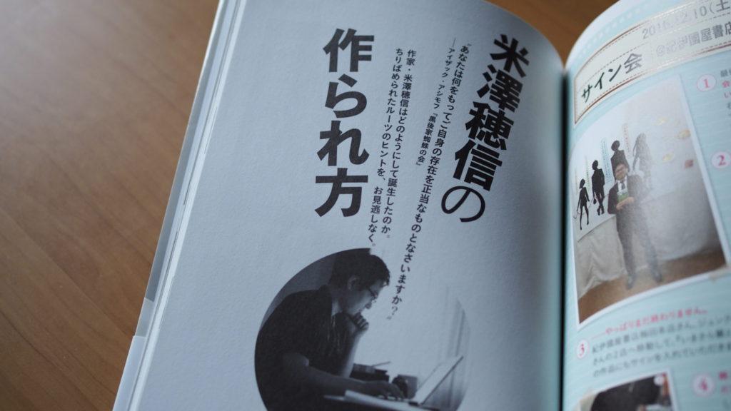 honobu-yonezawa-05