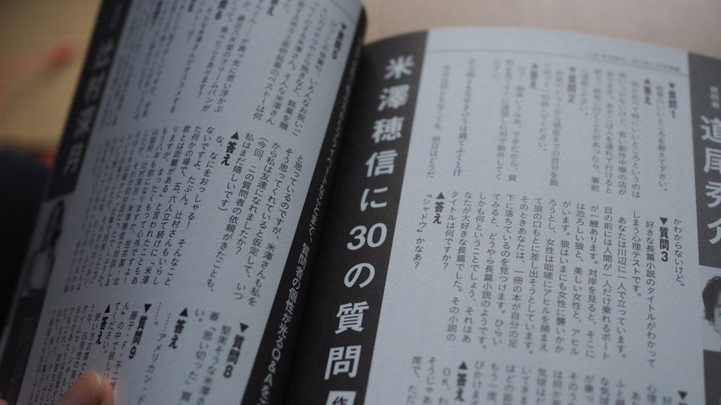 honobu-yonezawa-02