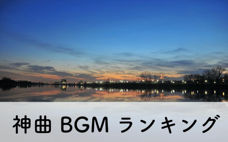bgm-titleimage