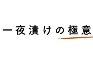 itiya-titleimage