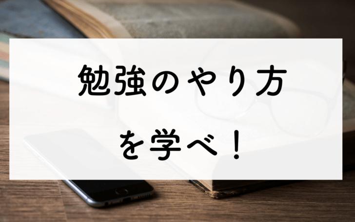 benkyo-yarikata