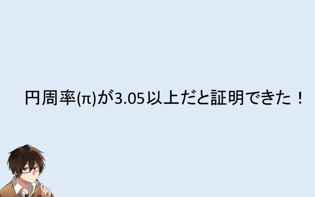 pai-9