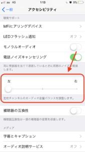 iPhone_audio3