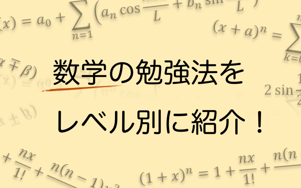 math-howto-titleimage