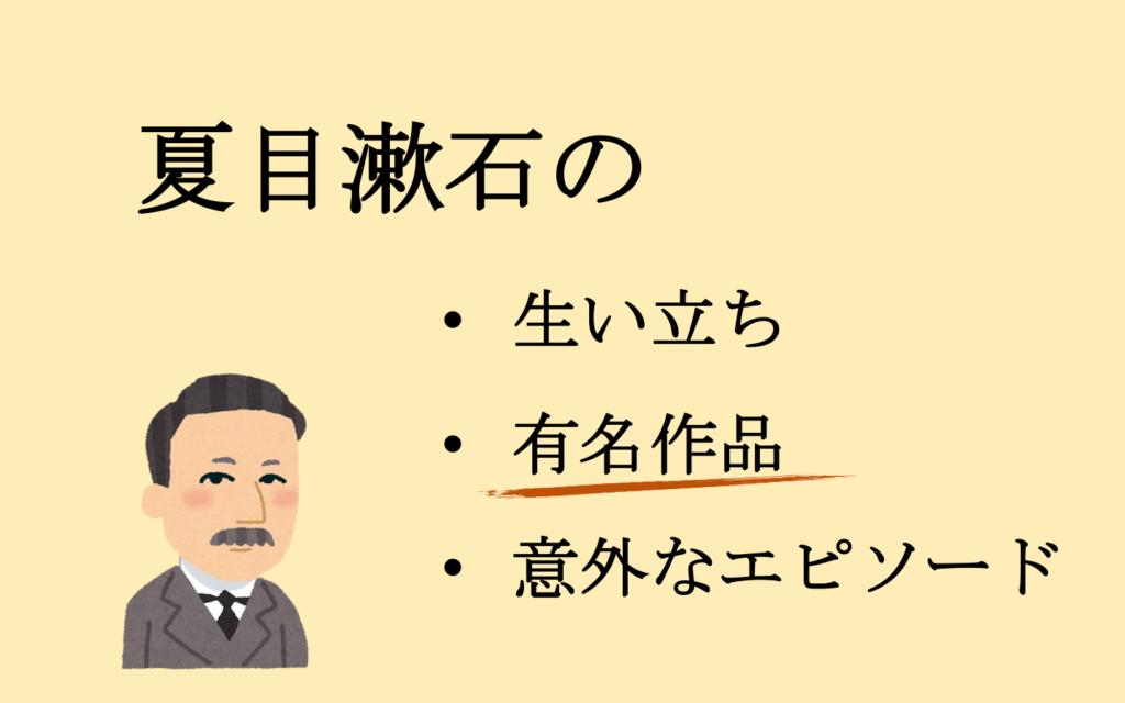 夏目漱石の生い立ち・有名作品から意外なエピソードまでまとめてみた