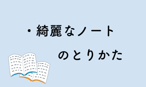 kireinote-titleimage