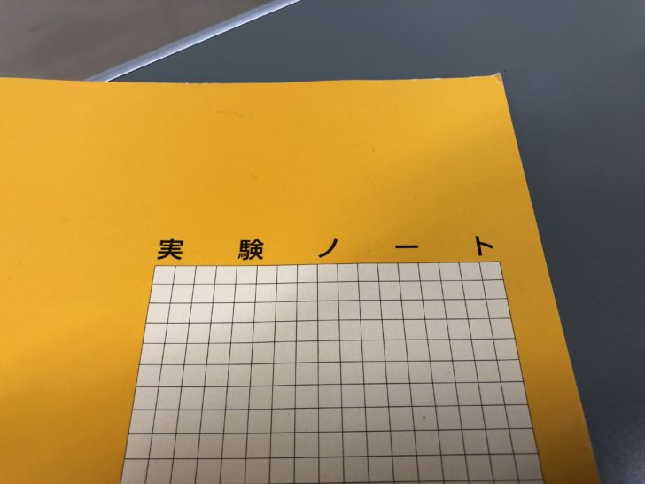 experiment-notebook