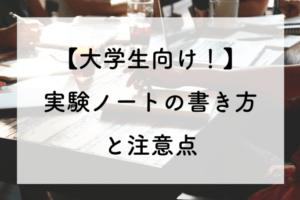 daigaku-titleimage