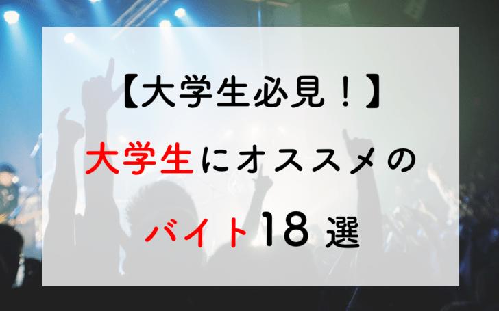 daigakusei_baito-titleimage