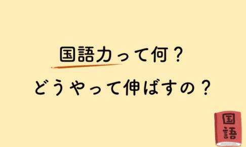 kokugo-titleimage