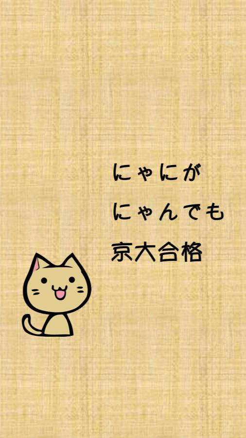 kyodai-gokaku