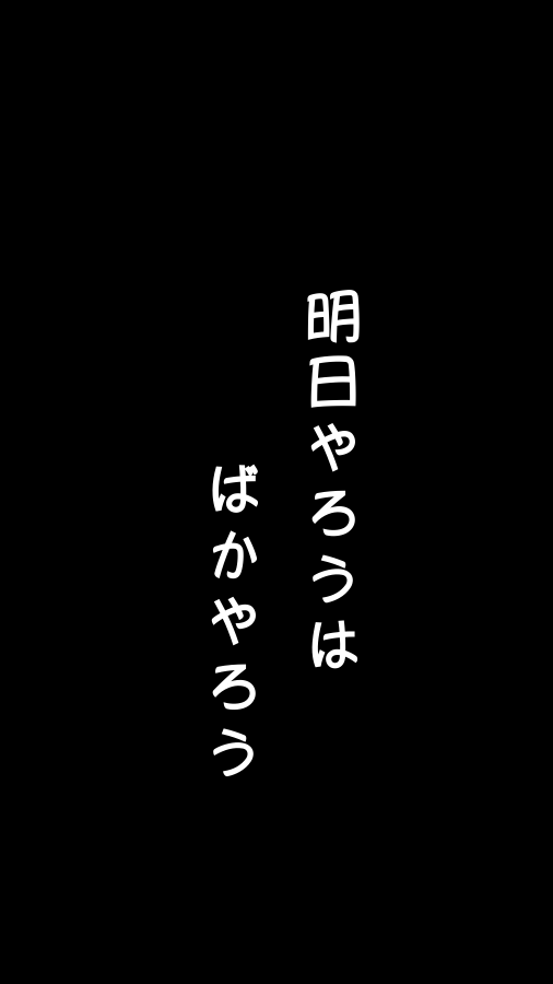 【名言】京大生が 受験勉強のやる気が出るスマホの待受画像を ...