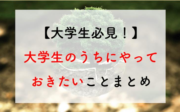 yatteokitai-titleimage