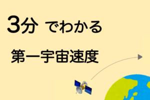 daiitiutyuusokudo-titleimage