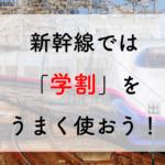 sinkansenn-gakuwari-titleimage