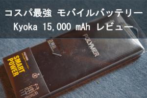 battery-titleimage