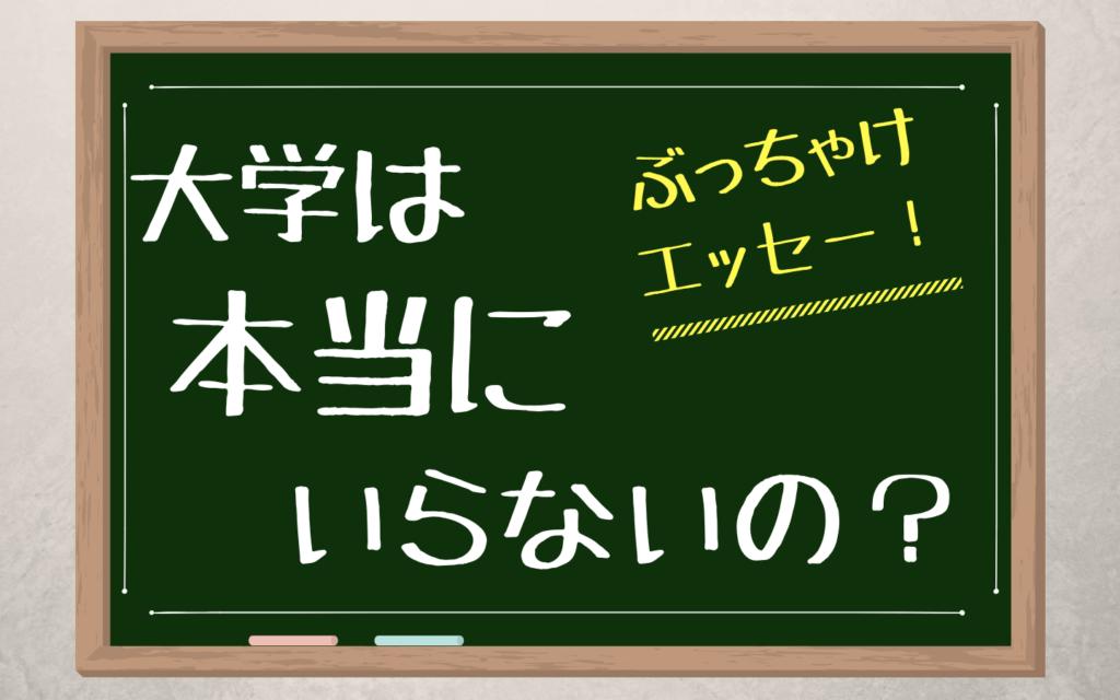 daigakuiranai-titleimage