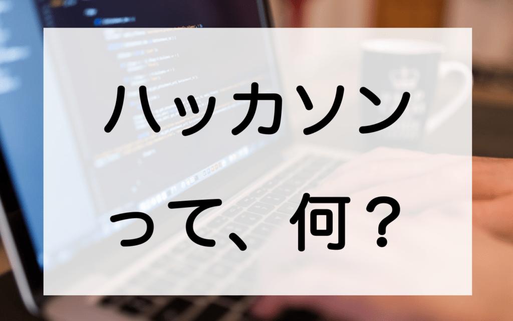 hackathon-titleimage