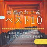 kyotomiyage-titleimage