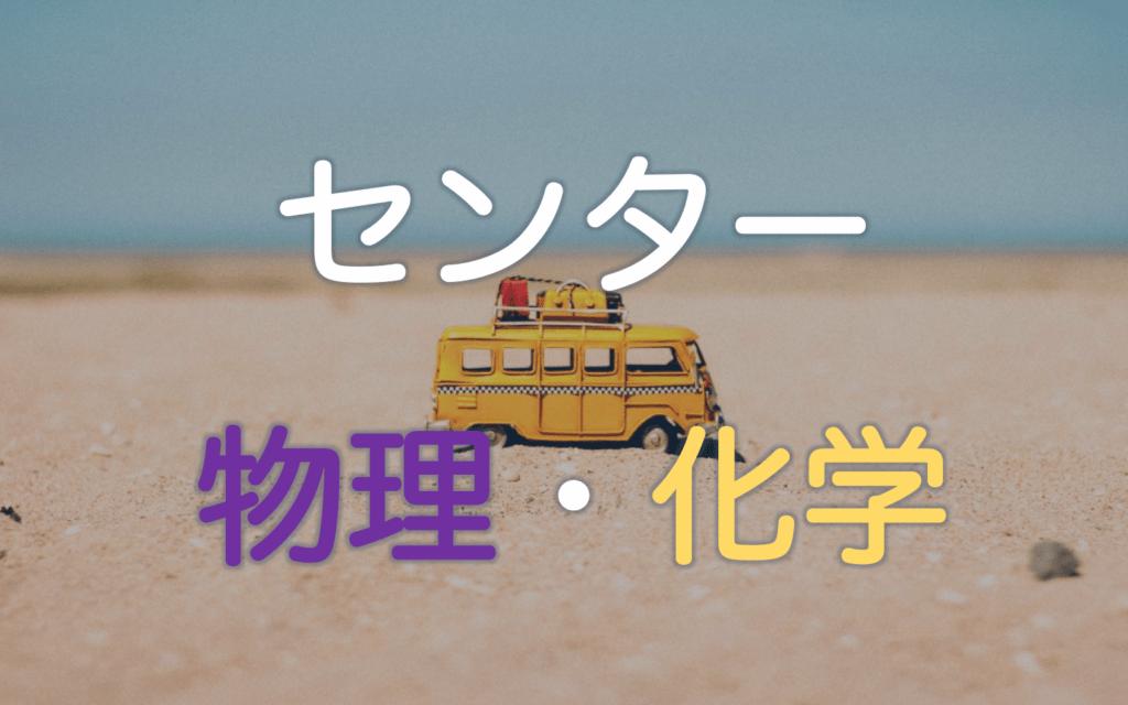 buturikagaku-titleimage