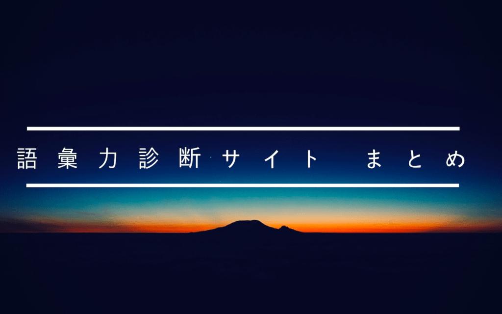 eitango-titleimage