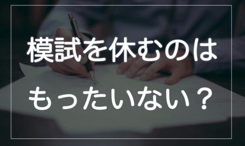 mosi-yasumu-titleimage