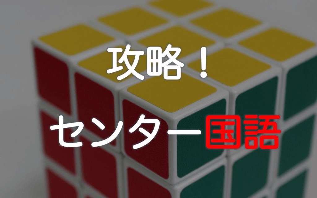 senta-kokugo-titleimage