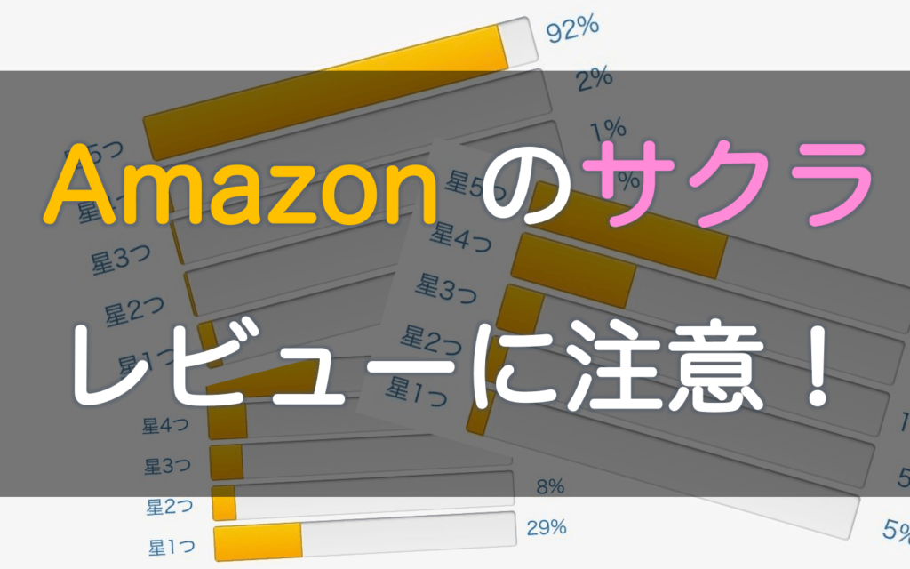 amazonsakura-titleimage