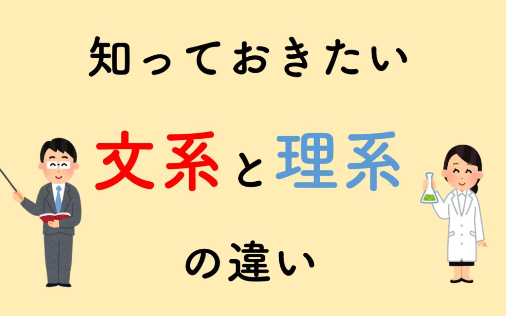bunkeirikei-titleimage