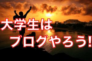 daigakuseiblog-titleimage
