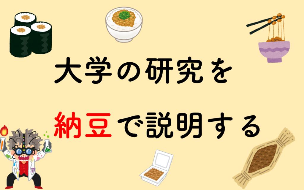 natto-titleimage