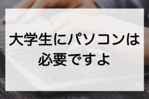 daigakuseipasokonn-titleimage